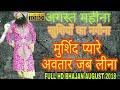 अगस्त महीना खुशियों का नगीना ।। HD FULL BHAJAN ॥ MUST WATCH DERA SACHA SAUDA MSG VIDEOS video download