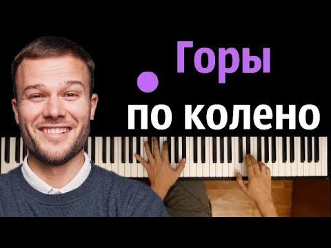 Макс Корж - Горы по колено ● караоке | PIANO_KARAOKE ● ᴴᴰ + НОТЫ & MIDI