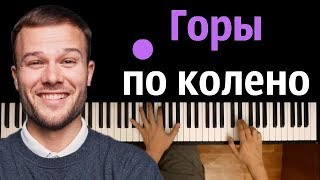 Макс Корж - Горы по колено ● караоке   PIANO_KARAOKE ● ᴴᴰ + НОТЫ & MIDI