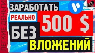 КАК ЗАРАБОТАТЬ БЕЗ ВЛОЖЕНИЙ 500 ДОЛЛАРОВ И БОЛЕЕ. НОВИНКА - VIULY. ИТОГИ / EASY MONEY/ ЛЕГКИЕ ДЕНЬГИ