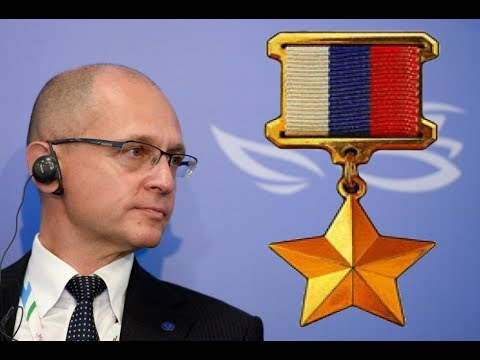 Кириенко-киндерсюрприз - герой РФ?