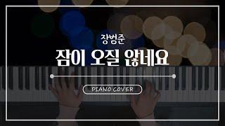 장범준 - 잠이 오질 않네요 / piano cover / 서희piHANo