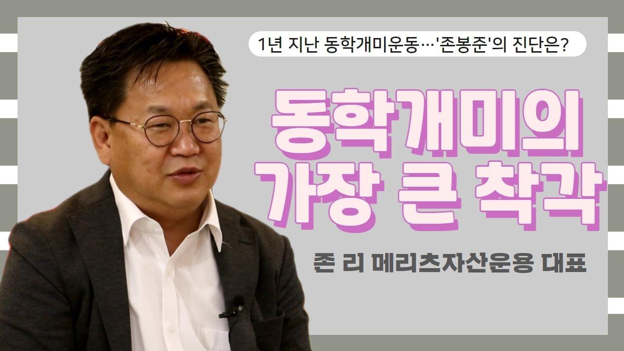 '존봉준' 존리 대표가 본 '동학개미의 가장 큰 착각'은?