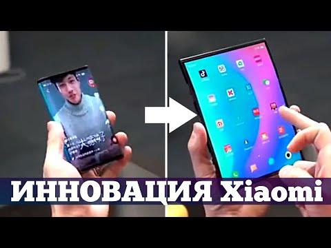 ОФИЦИАЛЬНО Xiaomi Dual Flex - складной смартфон НАКАЗАЛ Samsung и Huawei | Droider Show #418
