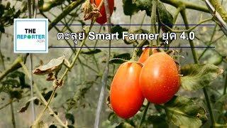 ตะลุย Smart Farmer ยุค 4.0