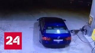 Забывчивый водитель сжег заправку под Киевом - Россия 24