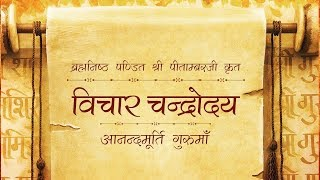 Vichar Chandrodaya | Amrit Varsha Episode 276 | Daily Satsang (9 Nov '18)