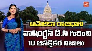 10 Amazing  Facts About Washington ,D.C  | Washington, D.C. History | White House Facts | YOYO TV