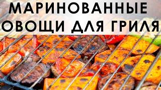 017. Маринад для овощей для запекания на гриле [Eng subs]