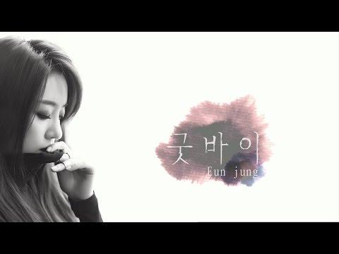 Eun Jung - Good Bye