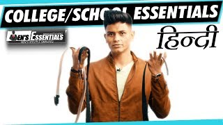 8 College Essentials EVERY INDIAN Student NEEDS In Hindi | Must OWN Items For Students In Hindi