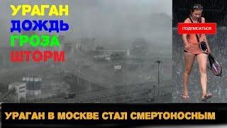 УРАГАН в Москве   мощный ШТОРМ 21.04.2018