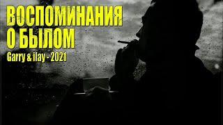 ВОСПОМИНАНИЯ О БЫЛОМ очень красивая песня песни под гитару (муз. И.Пантелеев,