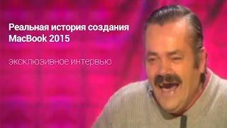 Реальная история создания MacBook 2015 (Русские субтитры)