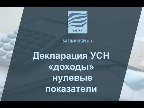 """Заполнение декларации по УСН """"доходы"""" с нулевыми показателями"""