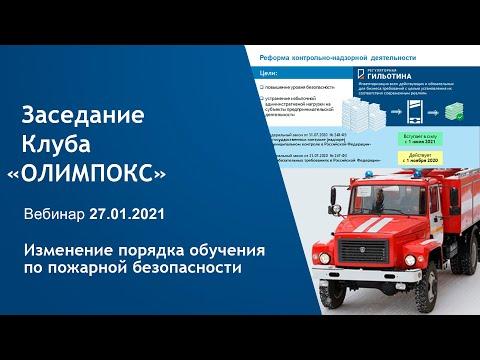 Изменение порядка обучения по пожарной безопасности | Клуб ОЛИМПОКС 27.01.2021