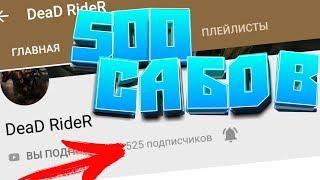 500 ПОДПИСЧИКОВ НА МОЁМ КАНАЛЕ?!!|ЕЕЕ БОЙ!!!|КОНКУРС!!!