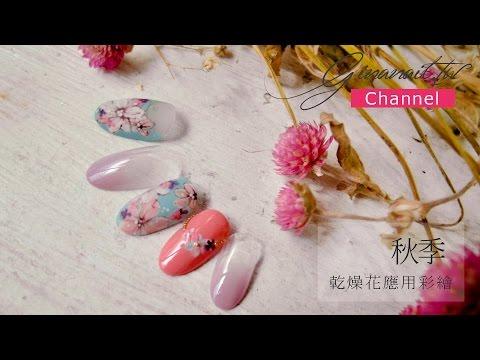 日本GELGRAPH凝膠秋冬乾燥花卉凝膠應用