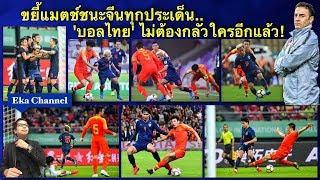 ขยี้แมตช์ชนะจีนทุกประเด็น.. ทำไม 'บอลไทย' ไม่ต้องกลัวใครอีกแล้ว!