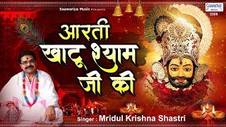 श्री खाटू श्याम जी आरती | ॐ जय श्री श्याम हरे