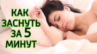 13 идей быстро уснуть и избавиться от бессонницы - Основные причины бессонницы и как быстро заснуть