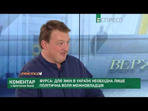 Сергій Фурса в ефірі телеканалу Еспресо