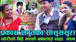 Prakash Saput का सासुससुरा   भावुक बने बाबा आमा   छोरीको बिहे भएको बाबालाई थाहा भएन   रुदै बसे बाबा