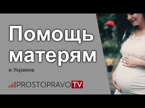 Помощь матерям в Украине