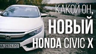 Хонда Цивик 2017: Лучше, чем Майбах? Не смей так думать, Хонда. Брать ли