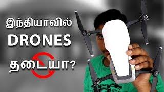 இந்தியாவில்  Drones பயன்படுத்த கூடாதா??   Drones New Rules in India 2019
