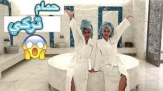 عملنا حمام تركي لأول مرة.