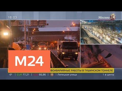В Тушинском тоннеле готовятся запустить движение транспорта - Москва 24