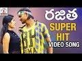 Rajitha Super Hit Banjara Video Song 2018 | Rajitha | Banjara Song | Telangana DJ Folk Songs 2018 video download