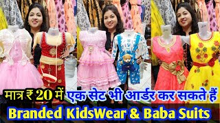 Kids Garments Wholesale Market In Delhi | Baby Clothes Cheapest Kidswear Garments In Delhi