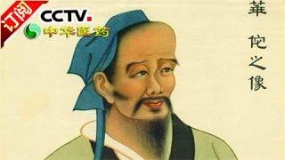 《中华医药》 20170312 洪涛信箱:拖住糖尿病的脚步  CCTV-4【节目简介】中华医药简称中医药,是指中医和中药。另外,1998年6月1日在中央电视台国际频道正式开播《中华医药(Traditional Chinese Medicine)》栏目,每周播出,每期节目时长30分钟。2002年9月2日,《中华医药》进行了全面改版,栏目扩版为每期节目时长50分钟,栏目的品牌效应和影响力得到了进一步扩大,成为中央电视台国际频道深受海内外观众欢迎的品牌栏目之一。《中华医药》更新时间:每周三《中华医药》官方高清播放列表:https://goo.gl/A53gMN【订阅CCTV-4中文国际官方频道】: http://goo.gl/HcZaeZ ■□关注CCTV官方账号 Like us on Facebook■□Facebook: CCTV-4 中文国际: https://www.facebook.com/CCTV.CH/CCTV: https://www.facebook.com/cctvcom/Twitter: https://twitter.com/CCTVInstagram: http://instagram.com/cctv■□关更多精彩官方视频,请关注我们■□CCTV: https://goo.gl/gYT8W8CCTV春晚: http://goo.gl/A9V00oCCTV English:http://goo.gl/CpzC0HiPanda:http://goo.gl/jHLOia■□更多CCTV-4精彩节目官方超清■□《中国舆论场》官方高清播放列表:https://goo.gl/ZfzF2F《权威发布》官方高清播放列表:https://goo.gl/WziDQM《中国新闻》官方高清播放列表:https://goo.gl/h70m6G《快乐汉语》官方高清播放列表:https://goo.gl/UrinwO《中华医药》官方高清播放列表:https://goo.gl/A53gMN《天涯共此时》官方高清播放列表:https://goo.gl/tkGA81《深度国际》官方高清播放列表:https://goo.gl/6aOQ79《城市1对1》官方高清播放列表:https://goo.gl/h0dUpB《今日亚洲》官方高清播放列表:https://goo.gl/D5IBGZ 《海峡两岸》官方高清播放列表:https://goo.gl/7SCSUh《走遍中国》官方高清播放列表:https://goo.gl/iR2NOv《华人世界》官方高清播放列表:https://goo.gl/qsc0m9《国宝档案》官方高清播放列表:https://goo.gl/iCS6rg《中国文艺》官方高清播放列表:https://goo.gl/7oKLVA《互联网时代》官方高清播放列表:https://goo.gl/5wmvQW《中国经济》官方高清播放列表:https://goo.gl/4W3tKH《文明之旅》官方高清播放列表:https://goo.gl/Cq58jV《外国人在中国》官方高清播放列表:https://goo.gl/fNQv5i《今日关注》官方高清播放列表:https://goo.gl/0bl2rY《远方的家》官方高清播放列表:https://goo.gl/LbxOzR《流行无限》官方高清播放列表:https://goo.gl/Bm5EvY