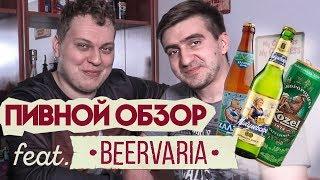 ПИВНОЙ ОБЗОР (feat. Beervaria)