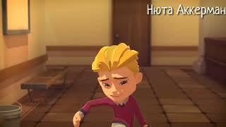 Герои Энвелла - Дети цветы жизни (Прикол)