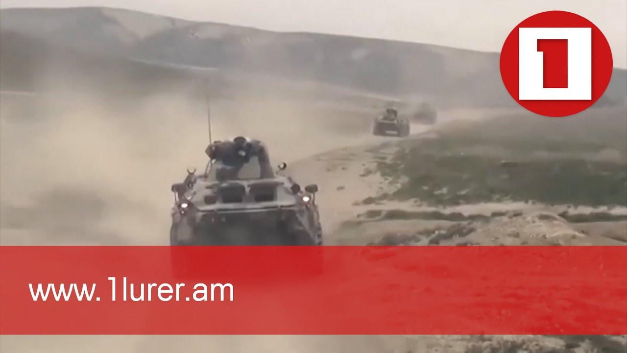 Ադրբեջանը զորավարժություններ է անցկացնում Քաշաթաղի շրջանում