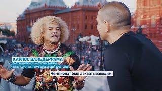 «Россия задала очень высокую планку»: футбольный мир оценил организацию ЧМ-2018