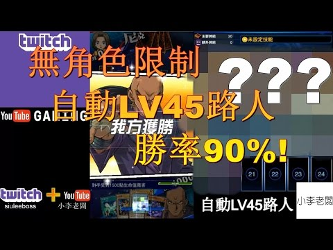 遊戲王 Duel Links 無角色限制勝率90%自動LV45路人牌組範例