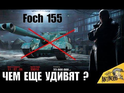 ОНИ СЛОМАЛИ СИСТЕМУ! ЧЕРНЫЙ РЫНОК ИЗМЕНИЛСЯ в World of Tanks