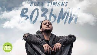 Alex Simons - Возьми (Lyric Video 2018)