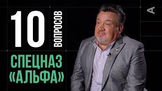 """10 глупых вопросов СПЕЦНАЗОВЦУ ГРУППЫ """"АЛЬФА"""""""