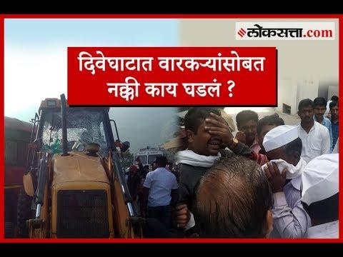 दिवेघाटात वारकऱ्यांसोबत नक्की काय घडलं | What exactly happened to the Warkaris in the Dive ghat?