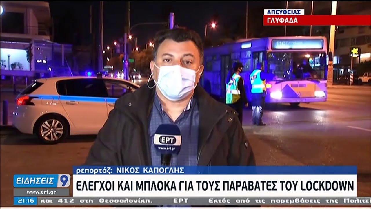Αθήνα: Μόνο lockdown δε θύμιζε η κίνηση στους δρόμους | 09/11/2020 | ΕΡΤ