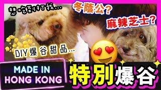 【🤤BROWNIE想吃到打我】😱麻辣芝士冰淇淋!...冬陰功爆谷?「MADE IN HK」的特別爆米花!(中字)