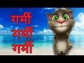 Humma humma | Ek ho gaye hum aur tum | Funny videos | Tom the cat | song Tom | Ok jaanu |