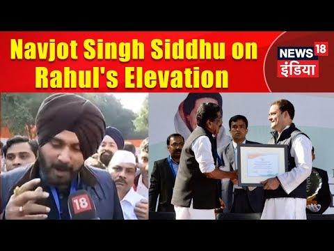 Navjot Singh Siddhu on Rahul's Elevation   News18 India