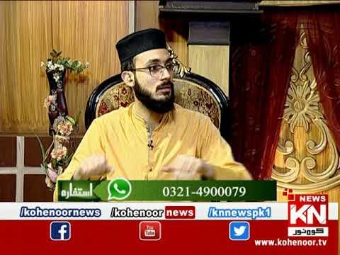 Istakhara 15 May 2020 | Kohenoor News Pakistan