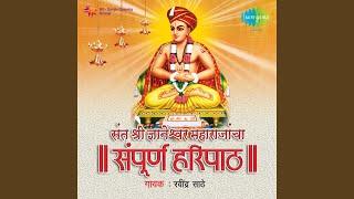 Dyaneshwar Maharaj Yancha Haripath Part1